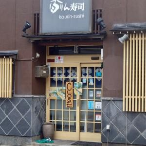 お寿司屋さんの、案内の英語表記は、縦書きです。大手町。(店名はルビ風に横書き)