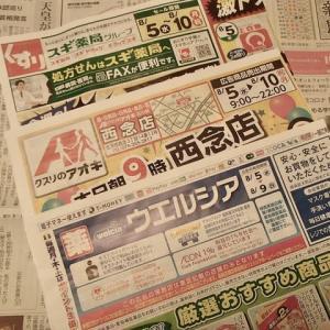 朝刊に入っていたチラシは、みんなドラッグストアのもの。競争激化。