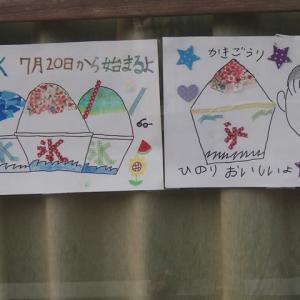 かき氷を提供する菓子店。この時期、人気。森山小学校前。「ひのり」→「ひやり」?