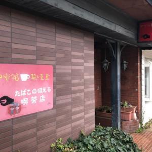 愛煙家のみなさん、残念なことに、タバコの吸える喫茶店「禁煙室」が閉店してしまいました。橋場町。