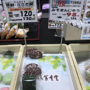 近所の和菓子屋さんが出店しているスーパーです。懐かしい味も。マルエー彦三町店。