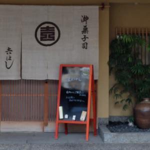 お茶会の、お菓子で有名なお店です。「𠮷はし」の「𠮷」は、上が土です。