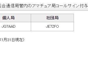 JQ7 発給される