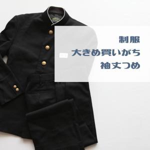 お直し★制服*学ラン袖丈つめ