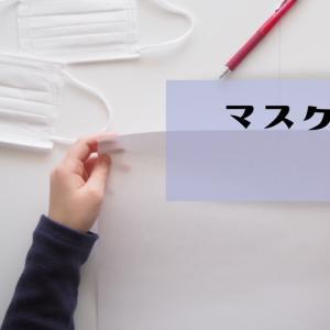マスク★カンタン型紙の作り方~アナログ~