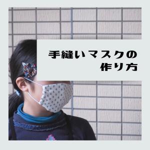マスク★手縫いで作る方法