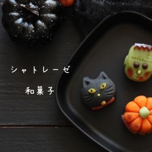 ハロウィン★シャトレーゼの和菓子が可愛すぎる!