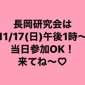 ☆ドタ参加OK!(11/17- 気功で遊びませう♡)