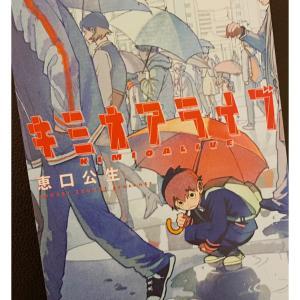 「キミオアライブ 」3巻