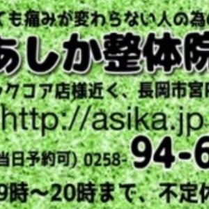 """""""長岡市のあしか整体院では「冷え性対策」の施術を行っております。""""【4年前記事】"""