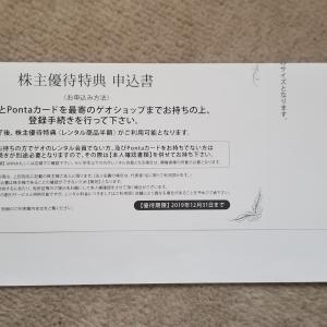 【優待到着】2681 ゲオホールディングスの優待が届きました 2019年冬【満足度】