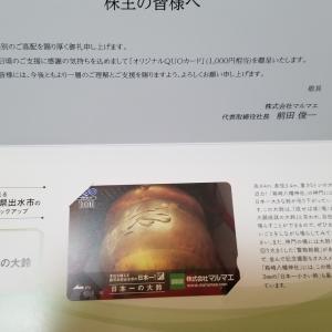 【優待到着】6264 マルマエの優待オリジナルクオカードが届きました 2019冬【満足度】