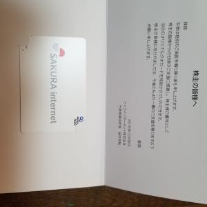 【優待到着】3778 さくらインターネットの優待オリジナルクオカードが届きました 2019冬【満足度】