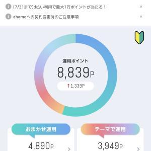 【dポイント投資 楽しみ攻略戦】 2021年6月第3週 週末パフォーマンス