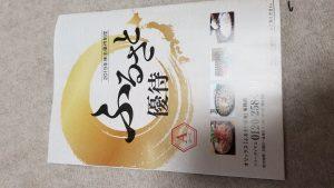 【株主優待】8591 オリックスのふるさと優待(Aコース)が到着! 2019【醍醐味】
