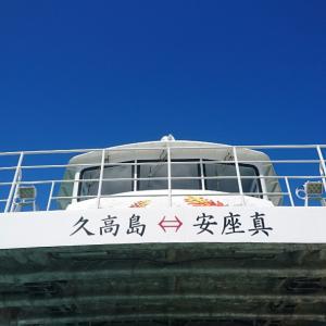 沖縄の旅③