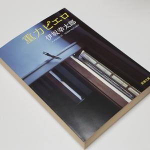 【新章】奈良から大阪へきました~整体編~⑱ 神風