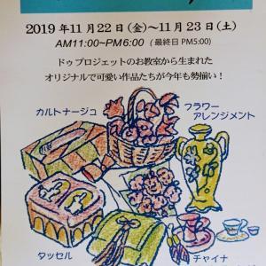 代々木上原Do Progetto作品展(22,23日)