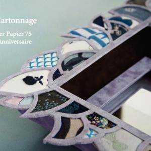 「Atelier Papier 75」作品展のご案内