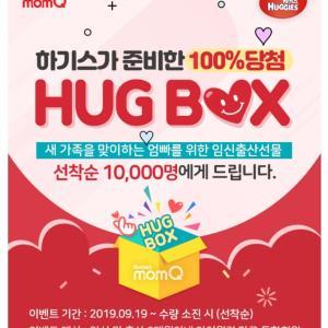 하기스 HUG BOXを申込んでみた