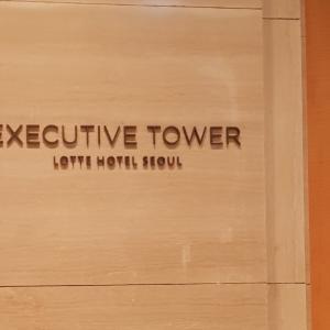 ロッテホテル エグゼクティブタワー ①ルーム編