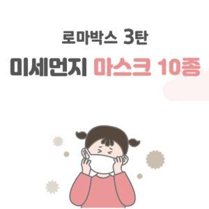 【韓国】子ども用のマスク購入情報