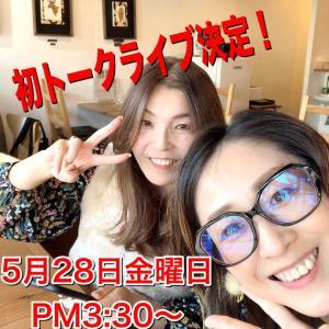 YouTube初トークライブします!明日!(≧∀≦)