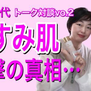 第二回YouTubeトーク対談動画配信 今夜9時から!
