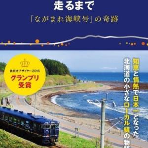 「日本一貧乏な観光列車」が走るまで・ながまれ海峡号」の奇跡 予約開始!