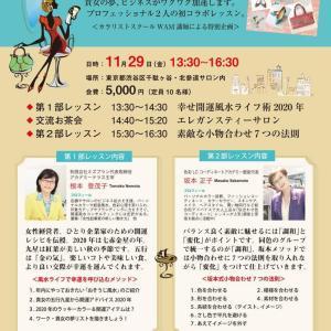 11/29(金)プレミアム 1Dayレッスン&お茶会♪