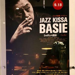 吉祥寺で「JAZZ喫茶ベイシー」の映画を観てきました♪