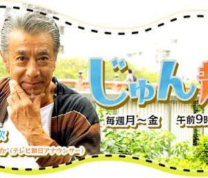 心をほぐしてくれる 高田純次さんの「笑顔とユーモア」♪