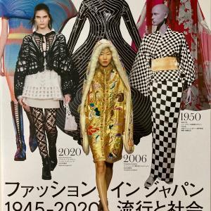 待ってた美術展、やっと開催❗️今 なぜ若い世代に昭和の装い・音楽が流行っているのかわかった♪