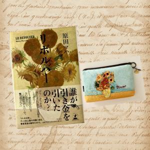 原田マハさんの最新作「リボルバー」を読み終わって