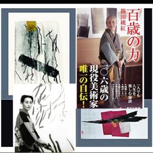 日本にこんな気骨な女性がいた!?107歳の世界的美術家が遺した「人生のことば」