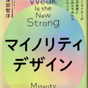 読み始めた本「マイノリティ デザイン」