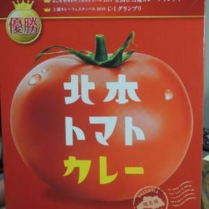 なかなかな 北本トマト カレーです