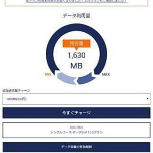 メモパッド7(ME572CL)でDMMモバイルのSIMカードを使った時のデータ通信量