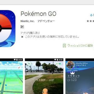 Pokémon GO(ポケモンGO)このアプリはお使いの端末に対応していません。