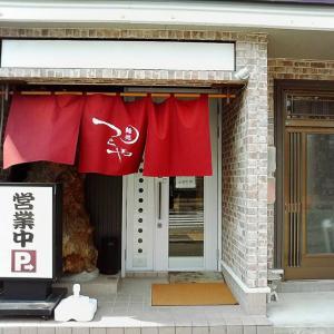 麺処 つきや New Open!