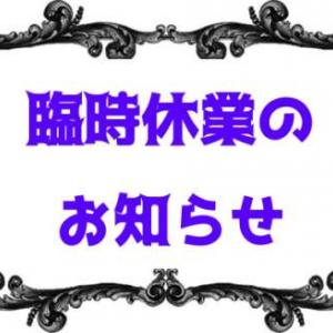 6/20臨時休業