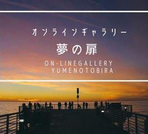 「オンラインギャラリー&サロン夢の扉」ご紹介