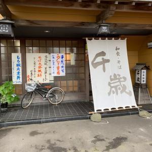 宮城県岩沼市 和食・蕎麦 千歳