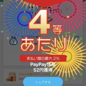PayPayジャンボ当選