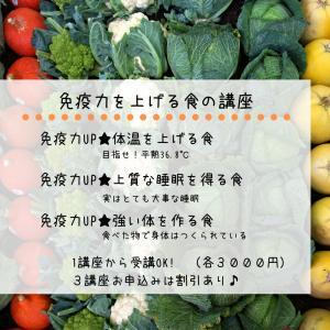 【感想】免疫力を上げるための食の講座(体温UP)