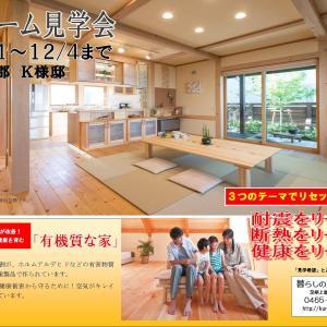 「リセット住宅」見学会開催中!