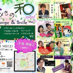 9月14日(土)「第1回ひびきの和mini」の開催です!