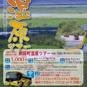 2020年 釧路町ツアー!