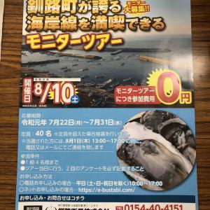 釧路町モニターツアー!やりますよ〜(^O^)