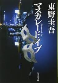 東野圭吾 『マスカレードイブ』読了